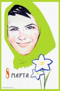 1290. Советский плакат: 8 марта
