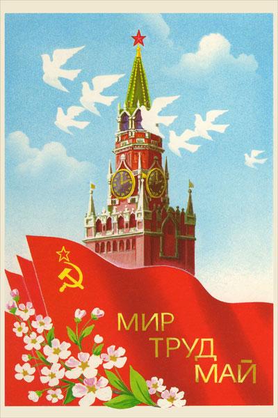 1291. Советский плакат: Мир, труд, май