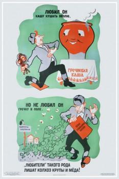 1292. Советский плакат: Любил он кашу кушать в волю, но не любил он гречку в поле...