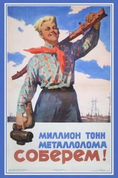 1294. Советский плакат: Миллион тонн металлолома соберем!