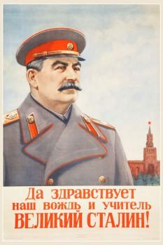 1296. Советский плакат: Да здравствует наш вождь и учитель Великий Сталин!