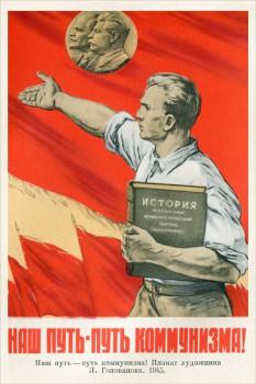 1298. Советский плакат: Наш путь - путь коммунизма!