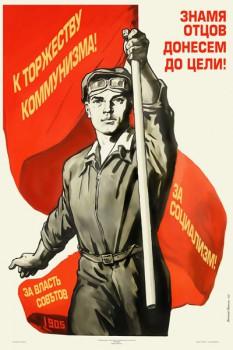 1299. Советский плакат: Знамя отцов донесем до цели!