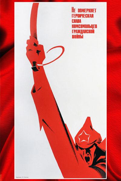 130. Советский плакат: Не померкнет героическая слава комсомольцев гражданской войны