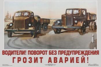 1300. Советский плакат: Водители! Поворот без предупреждения грозит аварией!