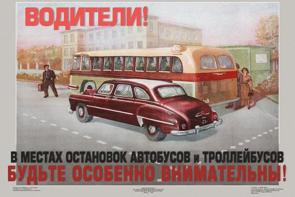1301. Советский плакат: Водители! В местах остановок автобусов и троллейбусов будьте особенно внимательны!