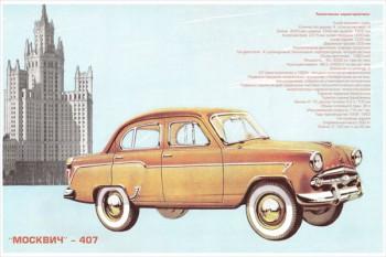 1302. Советский плакат: Москвич - 407