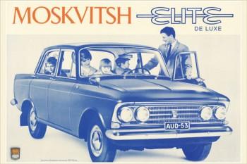 1303. Плакат СССР: Автомобиль Москвич - Элит