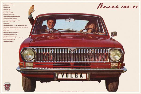 1304. Плакат СССР: Автомобиль Волга - Газ-24
