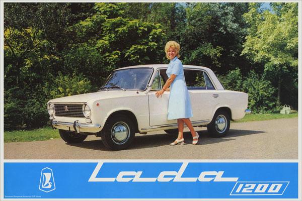 1305. Плакат СССР: Автомобиль Лада