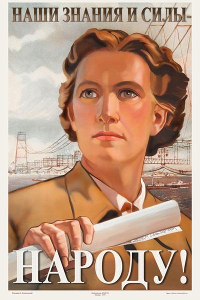 1306. Советский плакат: Наши знания и силы - народу!