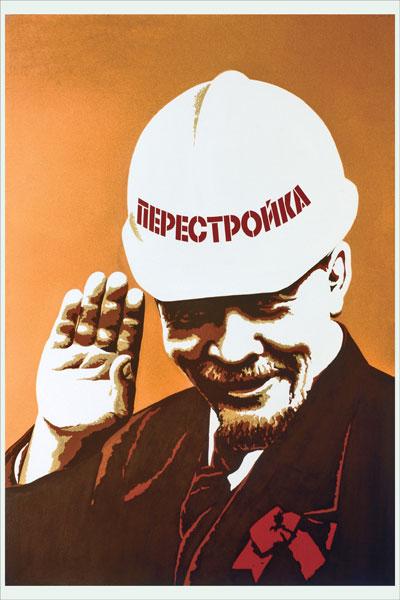 1308. Советский плакат: Перестройка