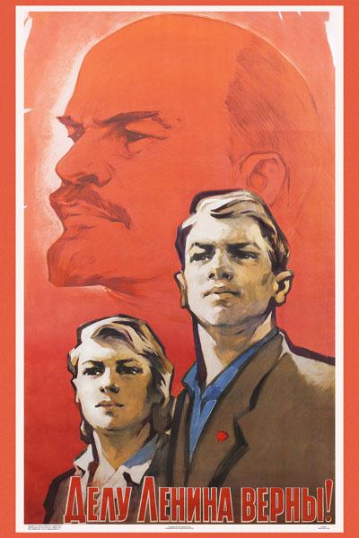 1309. Советский плакат: Делу Ленина верны!