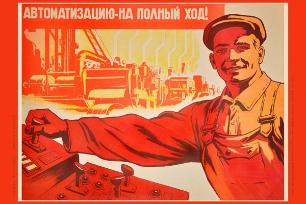 1310. Советский плакат: Автоматизацию - на полный ход!