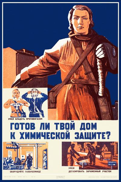 1311. Советский плакат: Готов ли твой дом к химической защите?