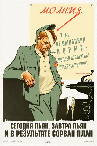 005. Советский плакат: Сегодня пьян, завтра пьян и в результате сорван план