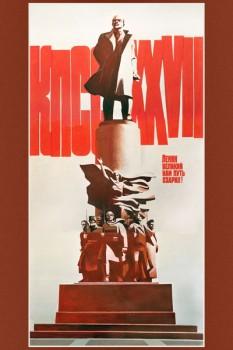 1323. Советский плакат: Ленин великий нам путь озарил!