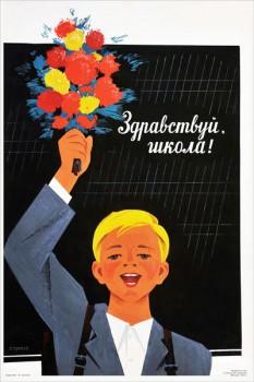 1326. Советский плакат: Здравствуй школа!