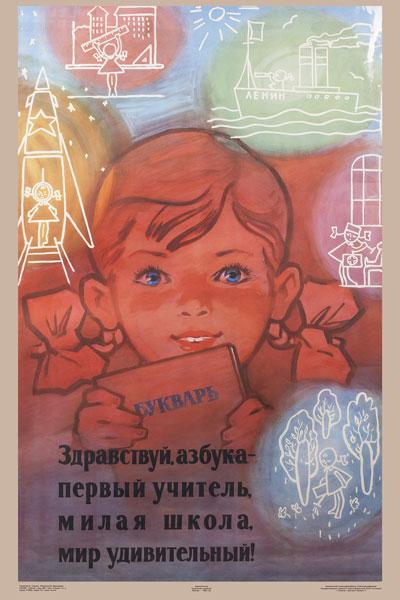1327. Советский плакат: Здравствуй азбука - первый учитель, милая школа, мир удивительный!