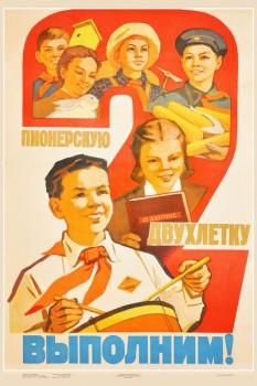 1328. Советский плакат: Пионерскую двухлетку выполним!