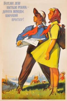 1329. Советский плакат: Веселое лето настало, ребята, - дороги, походы, широкий простор!