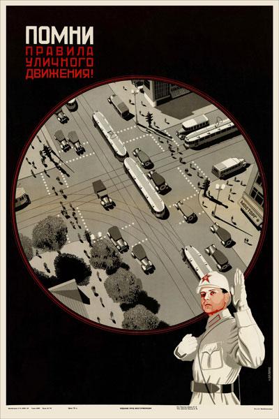 1331. Советский плакат: Помни правила уличного движения!