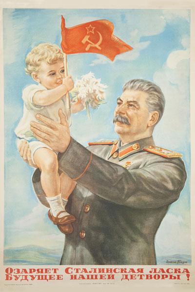 1332. Советский плакат: Озаряет сталинская ласка будущее нашей детворы!