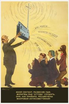 1337. Советский плакат: Иной сектант, развесив уши, молитвы рад оттуда слушать. Они, как правило, расцвечены махровой антисоветчиной!