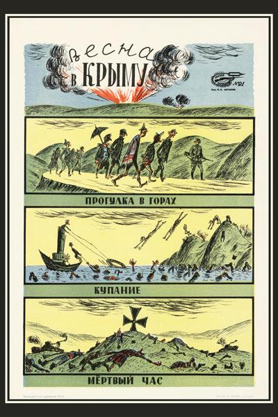 1335. Советский плакат: Весна в Крыму