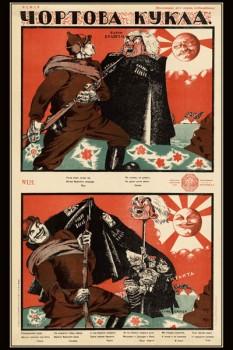 1336. Советский плакат: Чортова кукла