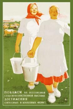 1338. Советский плакат: Покажем на всесоюзной сельскохозяйственной выставке достижения совхозных и колхозных ферм!