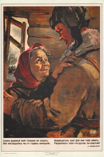 1339. Советский плакат: Сынок, родной мой! Словами не сказать...