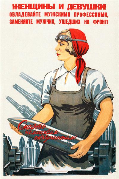 1340. Советский плакат: Женщины и девушки! Овладевайте мужскими профессиями...