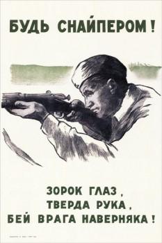 1341. Советский плакат: Будь снайпером! Зорок глаз, тверда рука, бей врага наверняка!