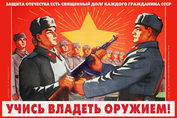 1342. Советский плакат: Защита отечества есть священный долг каждого гражданина СССР. Учись владеть оружием!