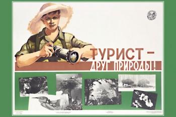 1343. Советский плакат: Турист - друг природы!