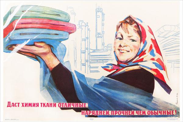 1344. Советский плакат: Даст химия ткани отличные: нарядней, прочней чем обычные!