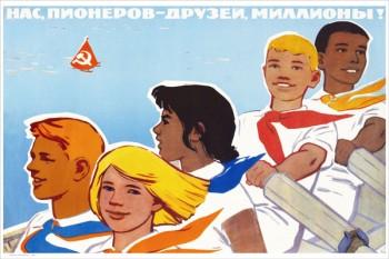 1345. Советский плакат: Нас, пионеров - друзей, миллионы!