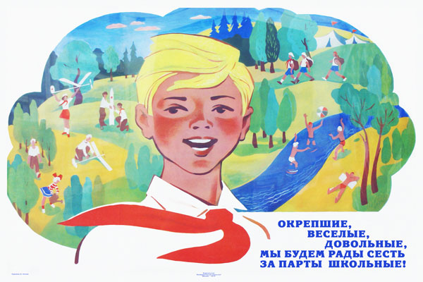 1346. Советский плакат: Окрепшие, веселые, довольные мы будем рады сесть за парты школьные!