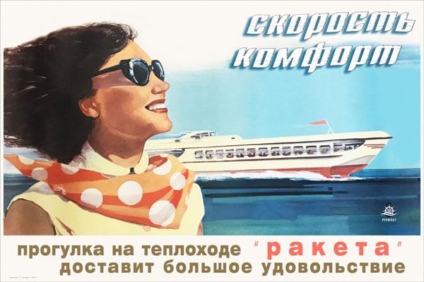 """1546. Советский плакат: Прогулка на теплоходе """"Ракета"""" доставит большое удовольствие"""