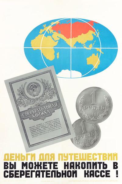 1348. Советский плакат: Деньги для путешествий вы можете накопить в сберегательной кассе!