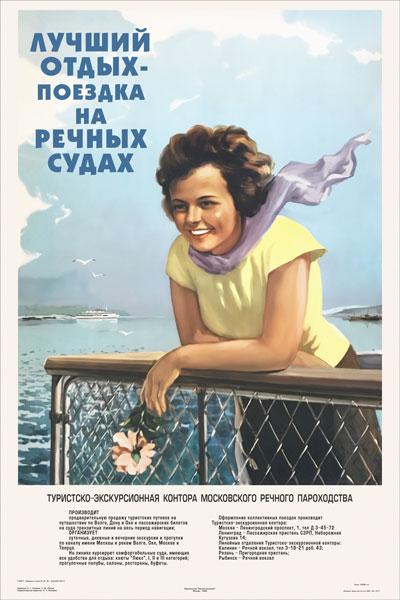 1350. Советский плакат: Лучший отдых - поездка на речных судах