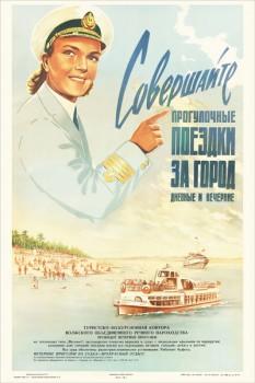 1351. Советский плакат: Совершайте прогулочные поездки за город дневные и вечерние