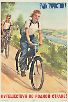 1352. Советский плакат: Будь туристом! Путешествуй по родной стране!