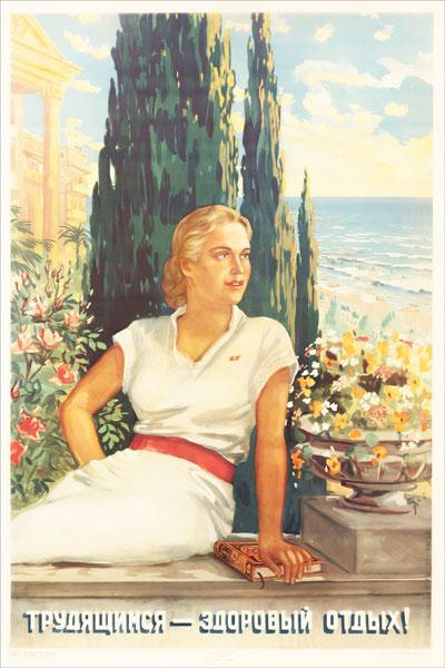 1353. Советский плакат: Трудящимся здоровый отдых!