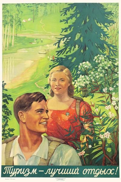 1354. Советский плакат: Туризм - лучший отдых