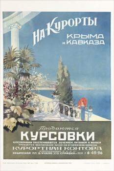 1355. Советский плакат: На курорты Крыма и Кавказа продаются курсовки