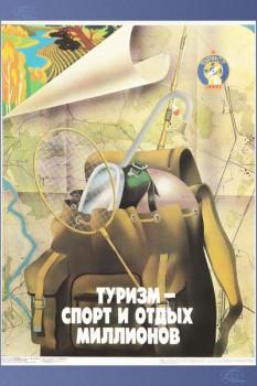 1356. Советский плакат: Туризм - спорт и отдых миллионов