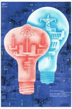 1357. Плакат СССР: Шлют плотины заводам могучий свой ток. Атом силы добавил немало...