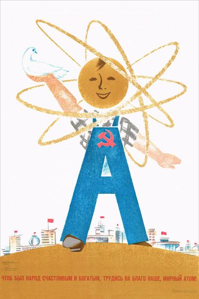 1358. Плакат СССР: Чтоб был народ счастливым и богатым, трудись на благо наше, мирный атом!